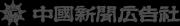 株式会社 中国新聞広告社