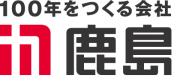 鹿島建設株式会社 中国支店