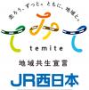 西日本旅客鉄道株式会社 広島支社