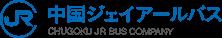 中国ジェイアールバス 株式会社